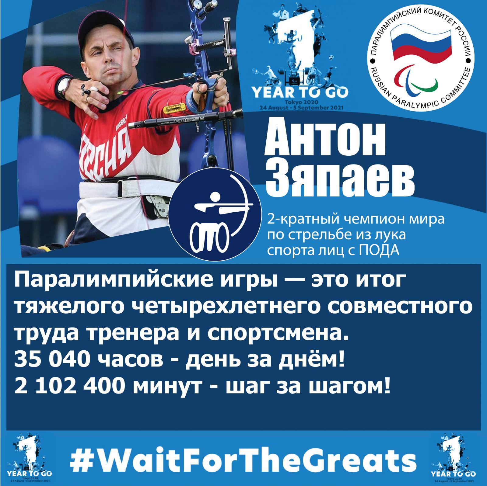 А. Зяпаев: «Паралимпийские игры — это итог тяжелого четырехлетнего совместного труда тренера и спортсмена. 35 040 часов - день за днём! 2 102 400 минут - шаг за шагом!»