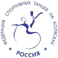 Официальное заявление Федерации спортивных танцев на колясках относительно незачета результатов российских спортсменов на Кубке мира в г. Санкт-Петербурге