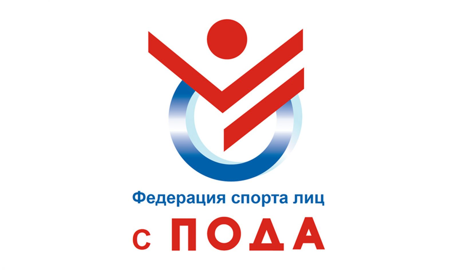 Руководители ПКР в режиме онлайн-связи приняли участие в заседании Совета Всероссийской федерации спорта лиц с поражением опорно-двигательного аппарата