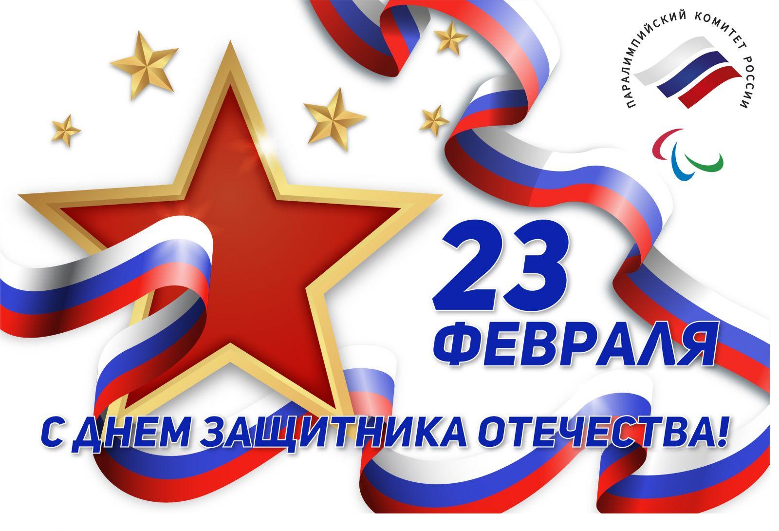 Паралимпийский комитет России поздравляет вас с 23 февраля – Днем защитника Отечества