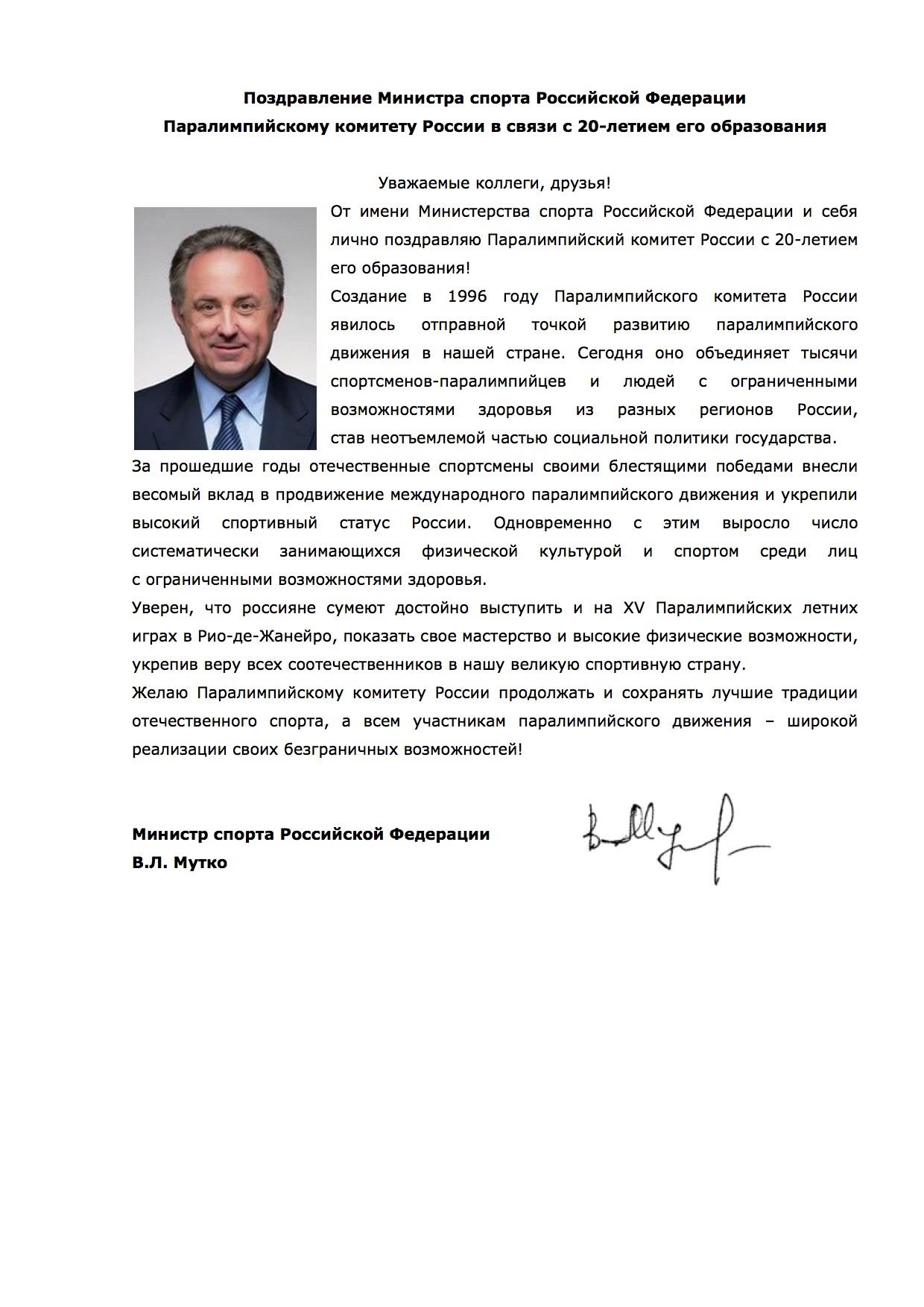 Министр спорта Российской Федерации Виталий Мутко поздравил Паралимпийский комитет России с 20-летием