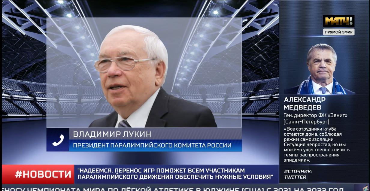 Президент ПКР В.П. Лукин в эфире телеканала МАТЧ ТВ: «Надеемся, перенос игр поможет всем участникам паралимпийского движения обеспечить нужные условия»