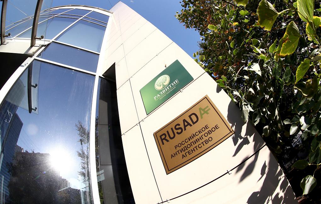 ТАСС: Комиссия спортсменов WADA ожидает, что РУСАДА будет признано не соответствующим кодексу