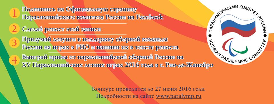 ПКР проводит конкурс среди болельщиков на лучшие лозунги на призы от  паралимпийской сборной команды России на Играх в Рио