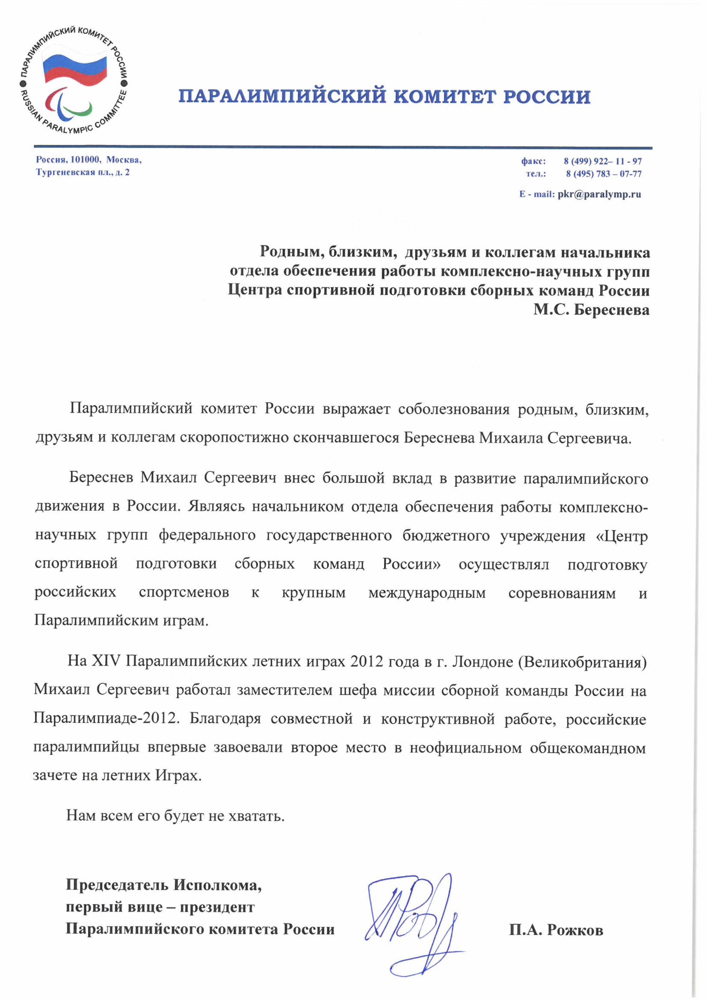 ПКР выражает соболезнования родным, близким, друзьям и коллегам скоропостижно скончавшегося М.С. Береснева
