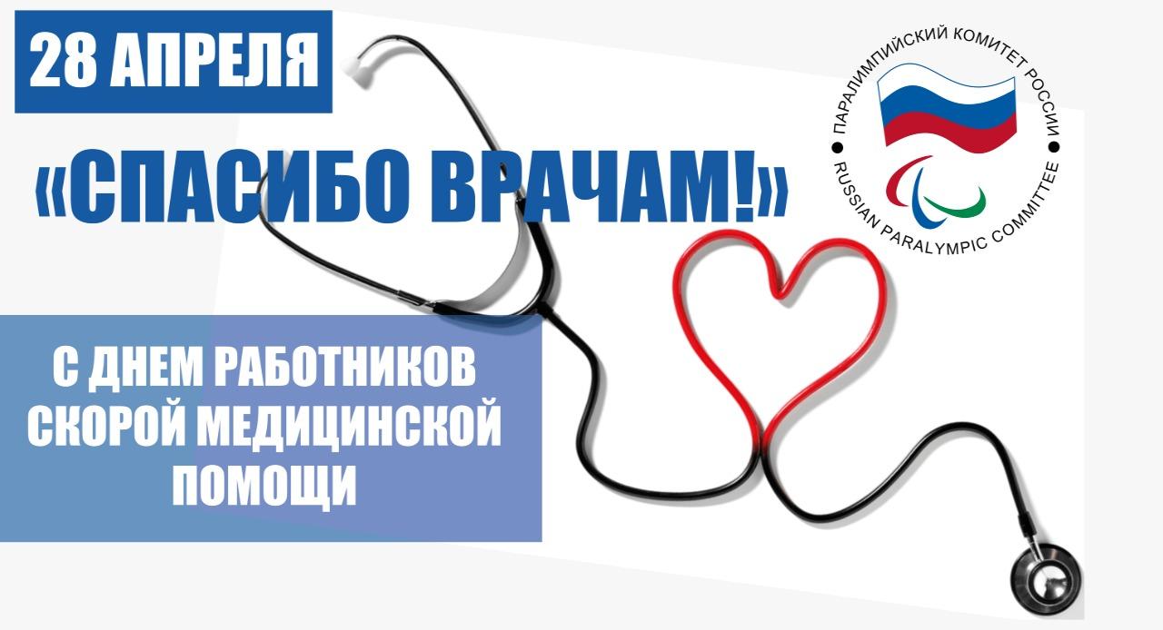 """ТАСС: Более 1000 человек участвовали в акции Паралимпийского комитета России """"Спасибо врачам"""""""
