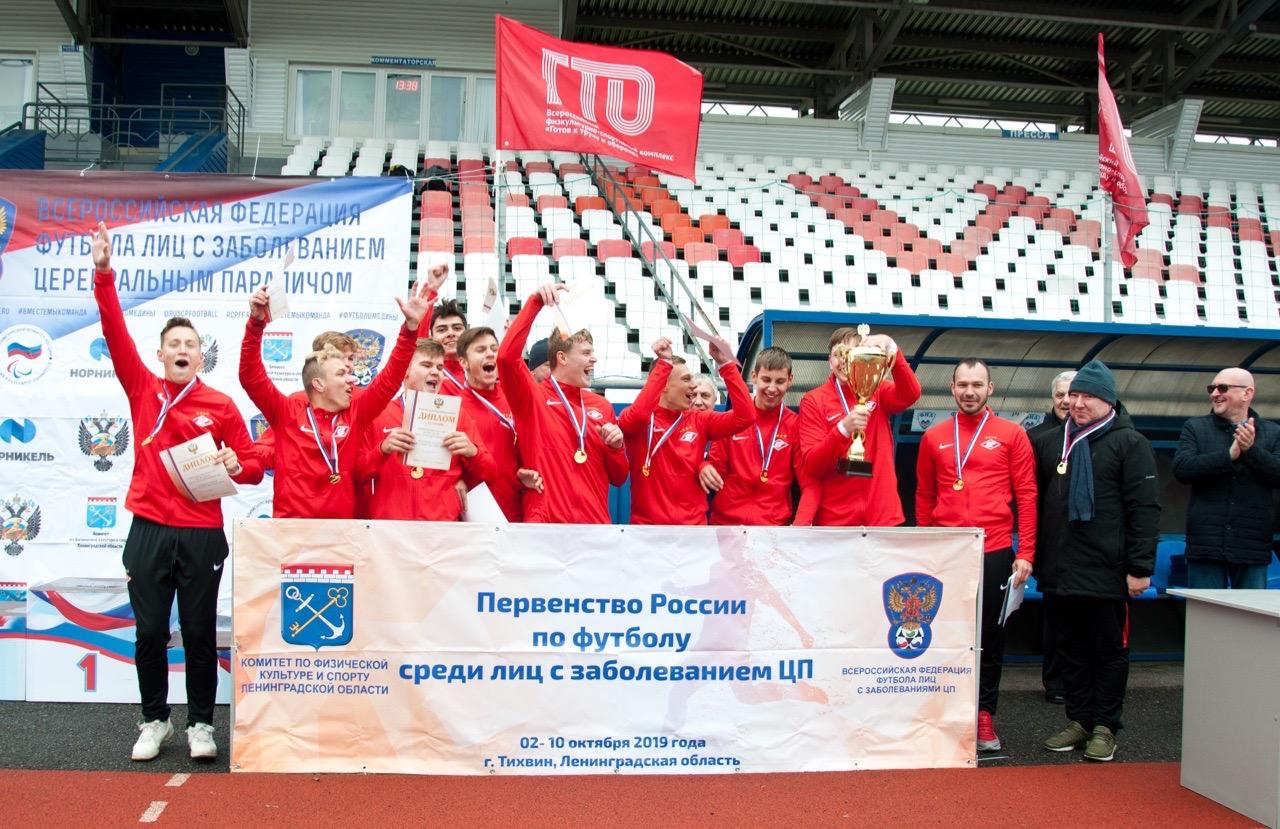 Московский «Спартак» стал победителем первенства России по футболу 7х7 лиц с заболеванием ЦП