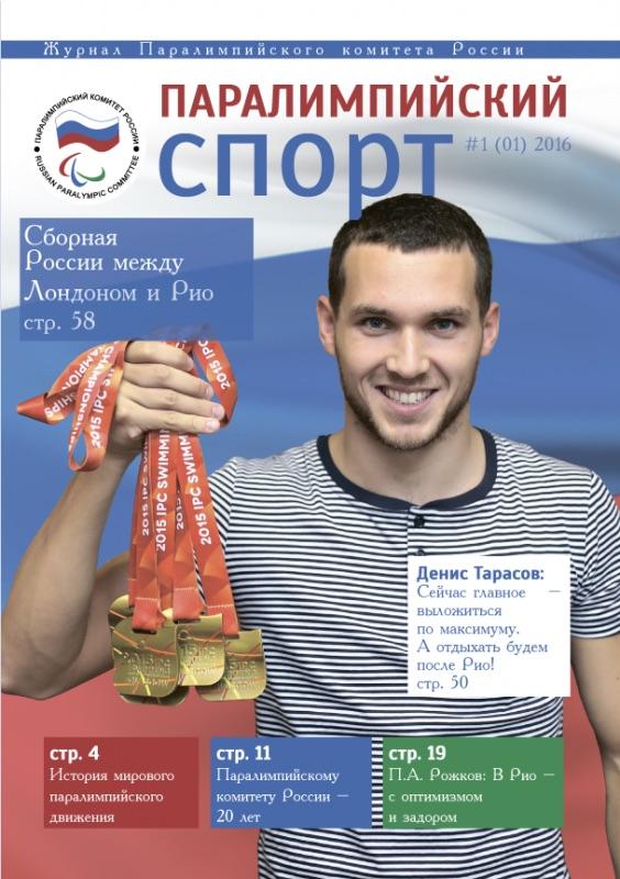 ПКР презентовал первый выпуск журнала «Паралимпийский спорт»
