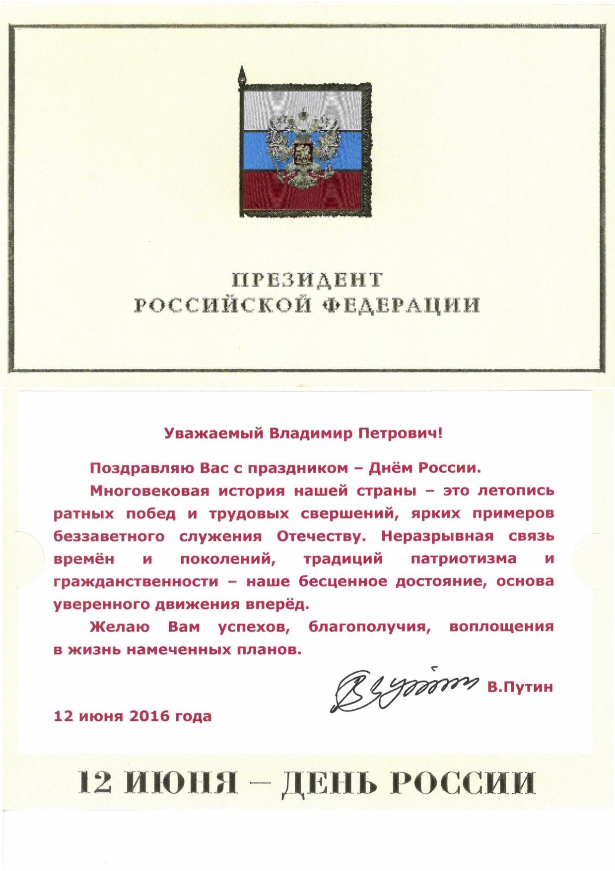 Президент Российской Федерации Владимир Путин поздравил президента Паралимпийского комитета России Владимира Лукина с Днем России