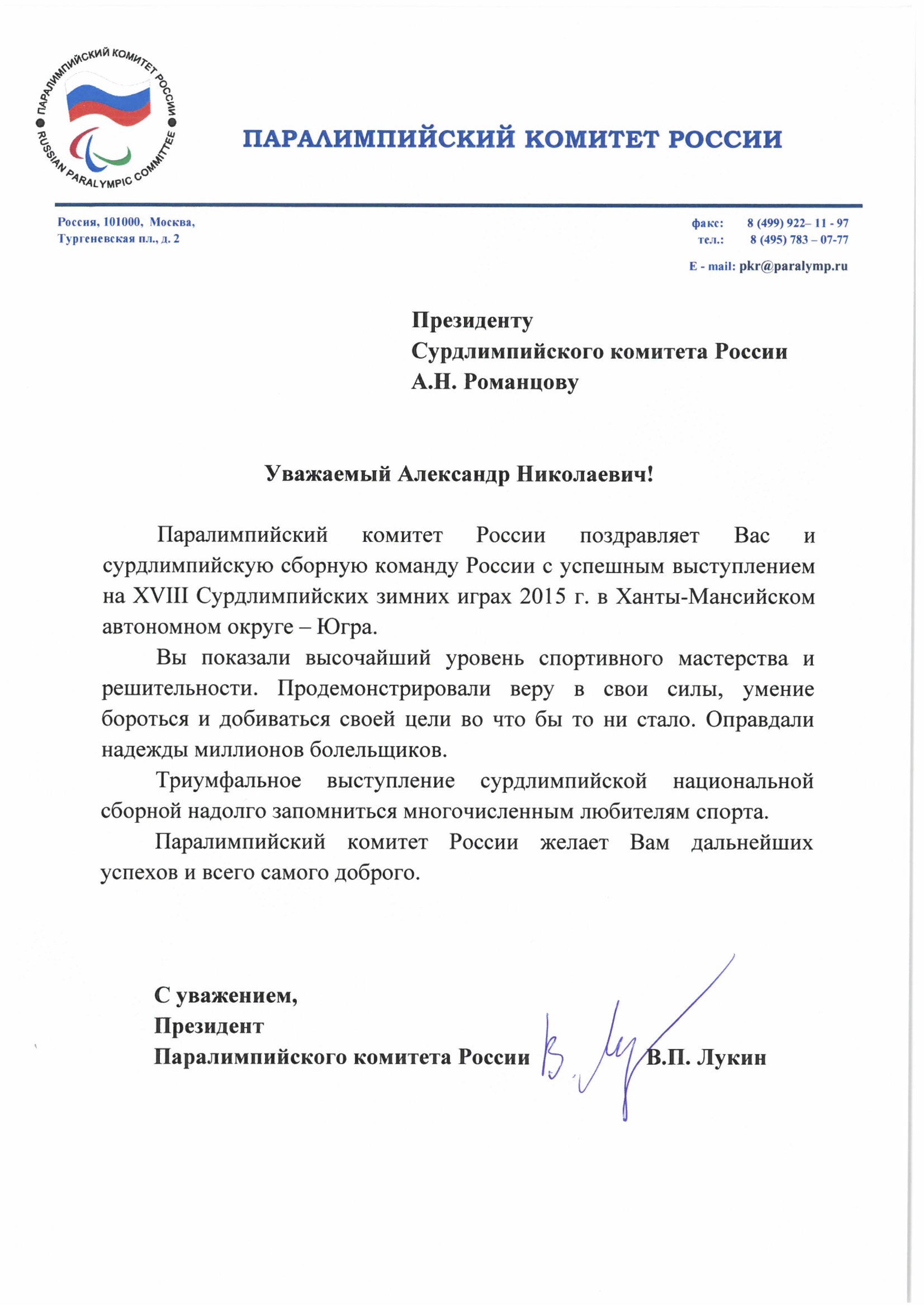 Паралимпийский комитет России поздравляет сурдлимпийскую сборную команду России с завоеванием первого общекомандного места на Сурдлимпийских зимних играх 2015 года в ХМАО-Югра