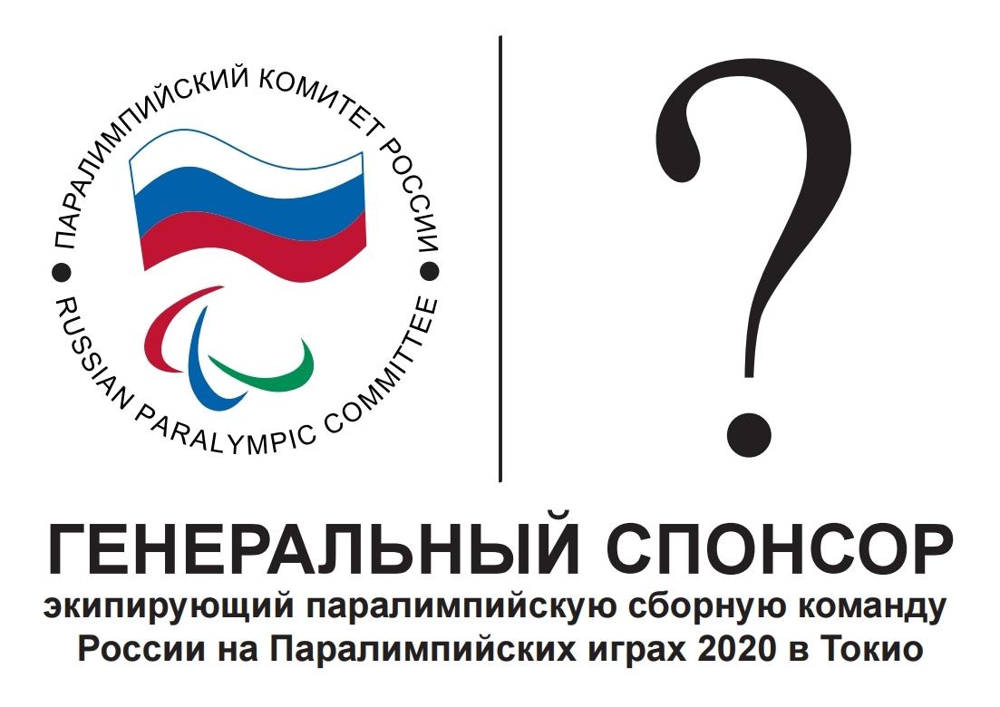 Смотрите прямую трансляцию пресс-конференции, на которой ПКР объявит Генерального спонсора, экипирующего паралимпийскую сборную команду России на XVI Паралимпийских летних играх 2020 года в г. Токио (Япония)